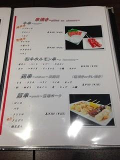 七輪焼と博多もつ鍋 一 -
