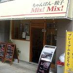 Mix!Mix! - お店外観です