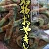 観山洞 - 料理写真:おやき(ヨモギ)