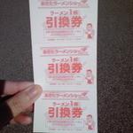 中華そば ひらこ屋 - 「あきたラーメンショー2013 アマノ御所野」食券3枚綴り【2013年11月撮影】