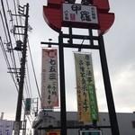御殿場甲羅本店八宏園 -