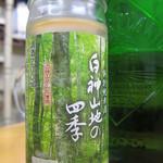玉川屋酒店 - 白神山地の四季(200mlワンカップ):330円