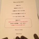シェ・イノ - 2012年12月クリスマス。特別ディナー。