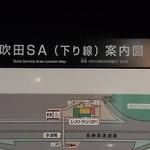 吹田サービスエリア(下り線)スナックコーナー -
