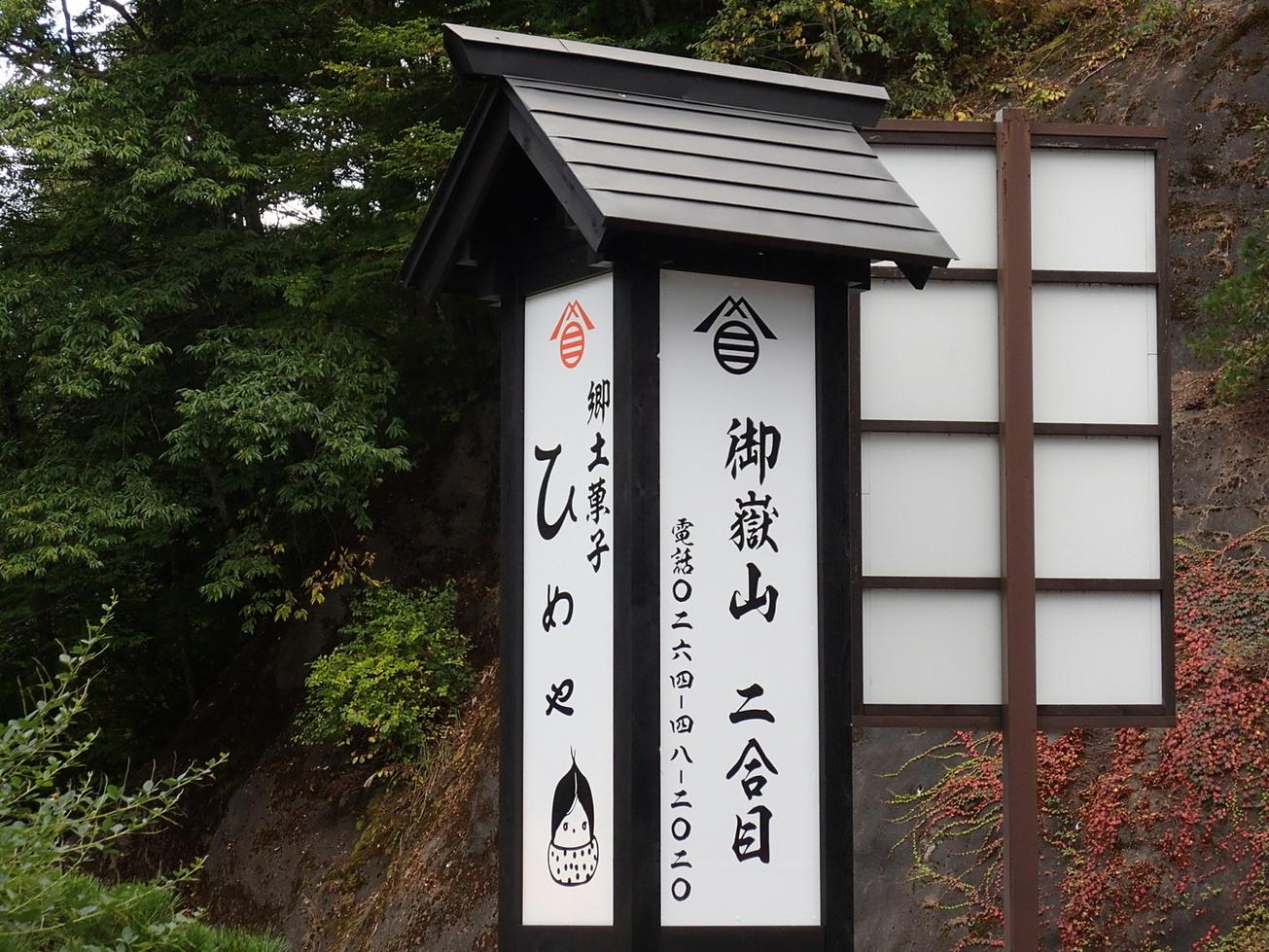 ひめや name=