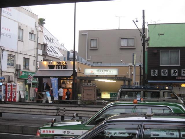 つけめんTETSU 駒沢大学店