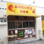 相馬屋 - お店