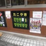 相馬屋 - 店外メニュー