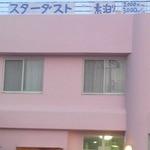 スターダスト - 外観写真:ピンクの建物でオシャレ??