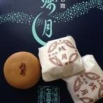 米田七宝堂 - 料理写真:残月