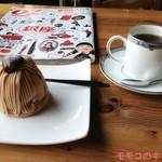らんぷ - モンブラン&コーヒー