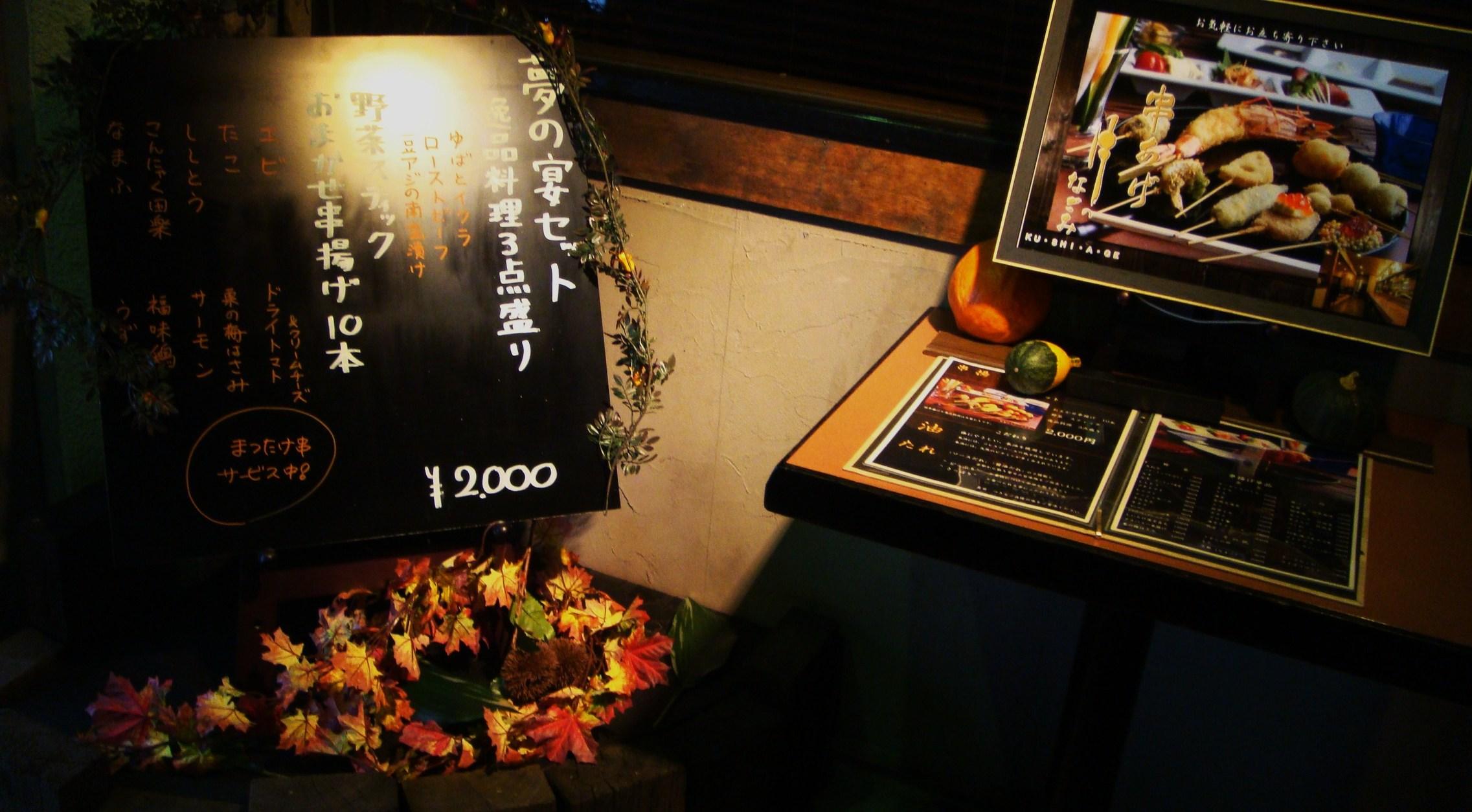 串揚げ 月のなごみ name=