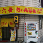 Rokuban - 六番