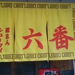 Rokuban - 入口暖簾