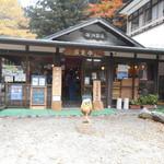 面河茶屋 -