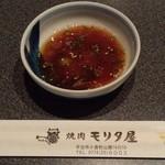 焼肉モリタ屋 - 『つけダレ』は、醤油ベースの薄口のタレ~♪(^o^)丿!!