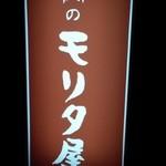焼肉モリタ屋 - 隣りの精肉店『肉のモリタ屋』さんの店頭看板~♪(^o^)丿