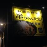 亀ちゃん食堂 - 外観