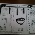 22269321 - 西洋酒場 山形屋●新メニュー表/辛味噌つけ麺追加!