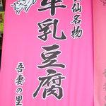 吾妻の里 - ピンク色の暖簾が目印