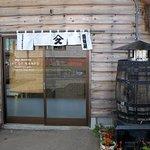 南保留太郎商店 燻製屋 - 南保留太郎商店 燻製屋 - 2009年夏