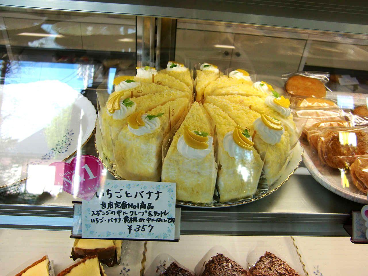 いちごとバナナ name=
