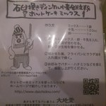 大地堂 - ホットケーキミックス