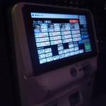 藤堂 - 新たに導入された券売機
