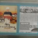 大勝軒いぶき - 2013.09