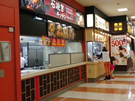 石焼きキッチン アピタ東海通店