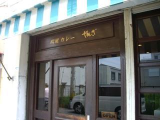 カレーハウスヤンギ - 和歌山市内では有名ですw