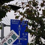 緑の館 - 下呂温泉街から車で8分