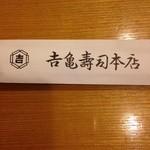 22279726 - 箸袋