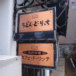 うどん・ど・りっち - 看板3