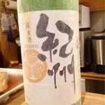 かっぱ - 紀州純米