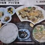 22286431 - 秋限定「アケビ定食」\1200です(2013/11/4UP)