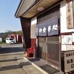 22286453 - お店様入り口付近の景色です(2013/11/4UP)