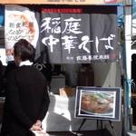 麺や 七彩 - 「あきたラーメンショー2013」麵や七彩の仮設店舗外観【2013年11月撮影】