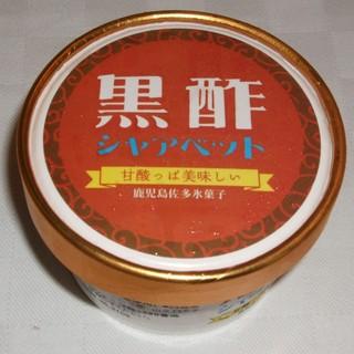 佐多シャーベット加工所 - 料理写真:黒酢シャアベットです。