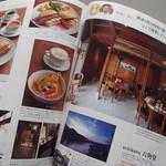 uchikawa六角堂 - 雑誌「cafesweets」に掲載されました♫ これを励みにより良いサービスの提供を目指します。どうぞ宜しくお願いします!