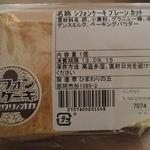 ひまわりの丘 - カットシフォンプレーン¥150