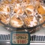 ひまわりの丘 - エッグタルト¥180
