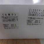 プレヴェール - 賞味期限'13.11月