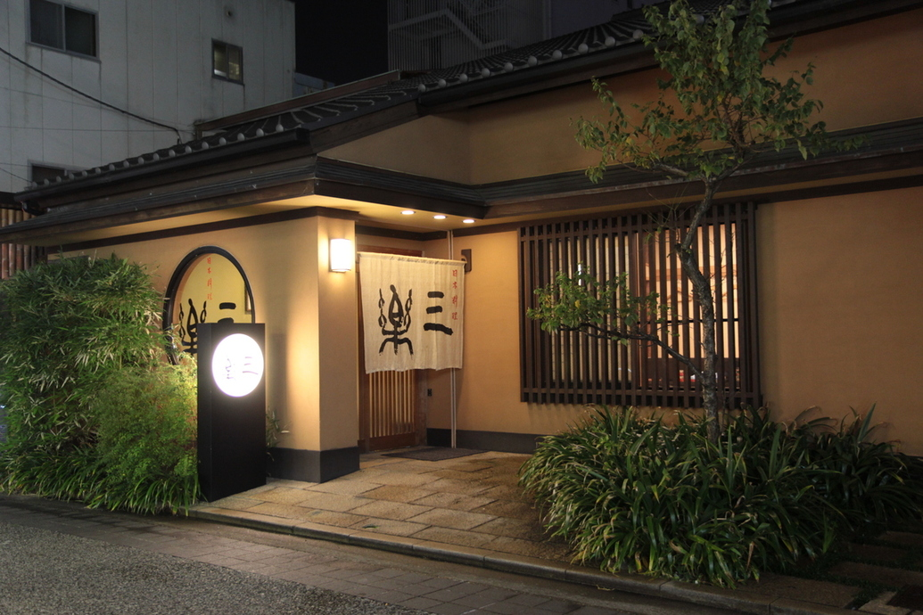 日本料理 三楽