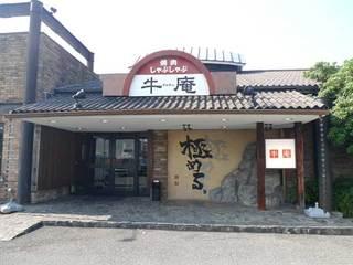 牛庵 塚口店