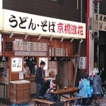 京橋浪花 - お店♪