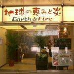 地球の恵みと炎 アース&ファイヤー - 地球の恵みと炎 アース&ファイヤー