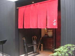 入道 - お店の入り口