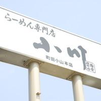 らーめん専門店 小川 - 表看板