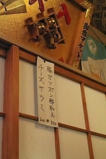 葵 - おつまみメニュー